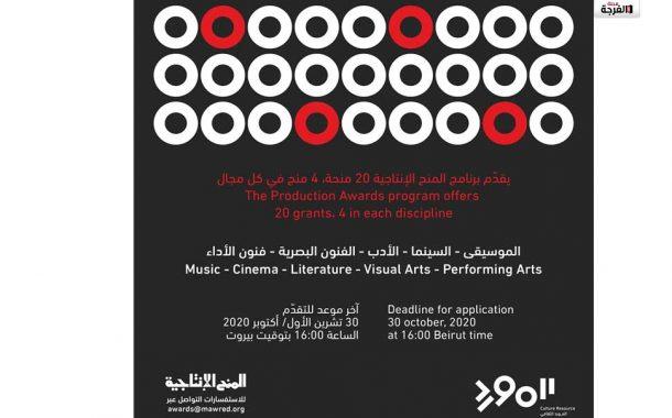 المورد الثقافي يقدم فرصة للشباب العربي لإنتاج مشاريعهم الإبداعية الأولى