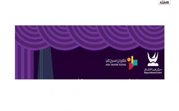 بالأردن: دعوة للمشاركة في مهرجان مسرح هيا الثقافي 2020