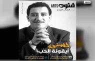 بالجزائر: إصدار مجلة جديدة