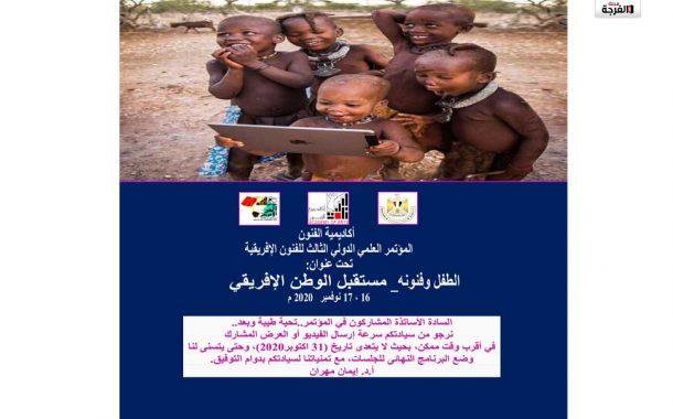 بمصر: مسرح الطفل الإفريقى يفتتح مؤتمر أكاديمية الفنون الدولي العلمي الدولي الثالث للفنون الأفريقية/ محمد جمال الدين