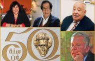 بمصر: تكريم 4 وزراء ثقافة في احتفالية