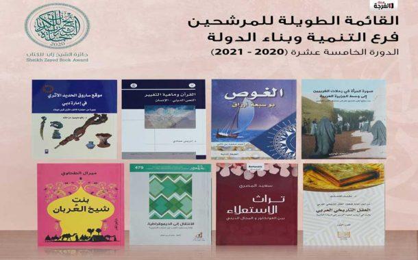 جائزة الشيخ زايد للكتاب.. خمسة مغاربة ضمن القائمة الطويلة لفرعي