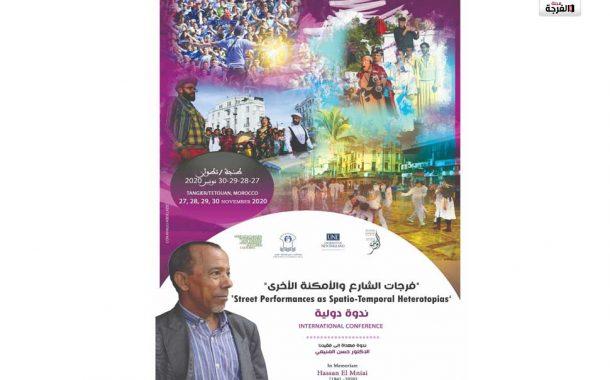 بالمغرب: الدورة 16 من الندوة الدولية طنجة المشهدية