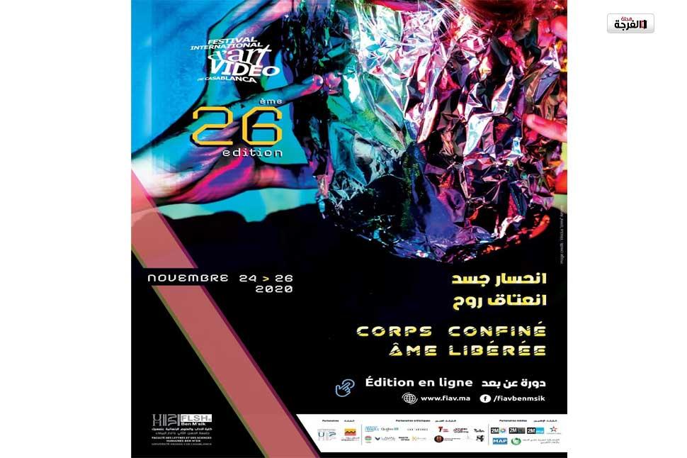 بالمغرب: الدورة 26 من المهرجان الدولي لفن الفيديو عن بعد
