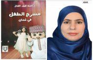الباحثة المسرحية العمانية (د. كاملة الوليد زاهر الهنائي) تصدر كتابا مسرحيا حديثا حول: