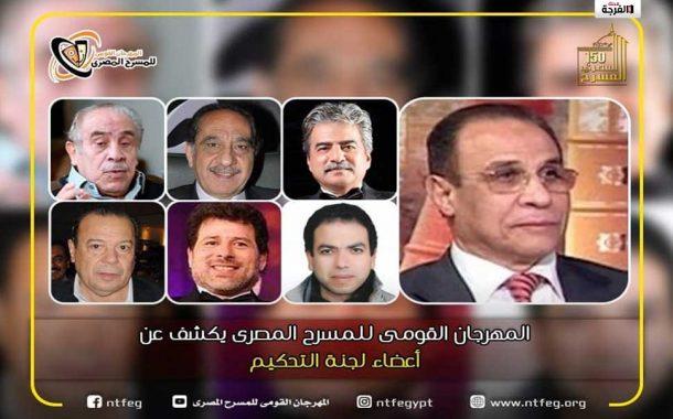 بمصر: حجب جائزة الدعاية المسرحية من القومي للمسرح لعدم اكتمال المتقدمين لنيلها