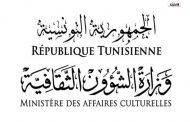 بتونس: أسبوع للمسرح التونسي لإعادة تنشيط القطاع المسرحي في ظل الجائحة