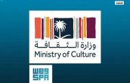 بالسعودية: ثقافة الدمام تُطلق غدا مجموعة من الأنشطة الثقافية