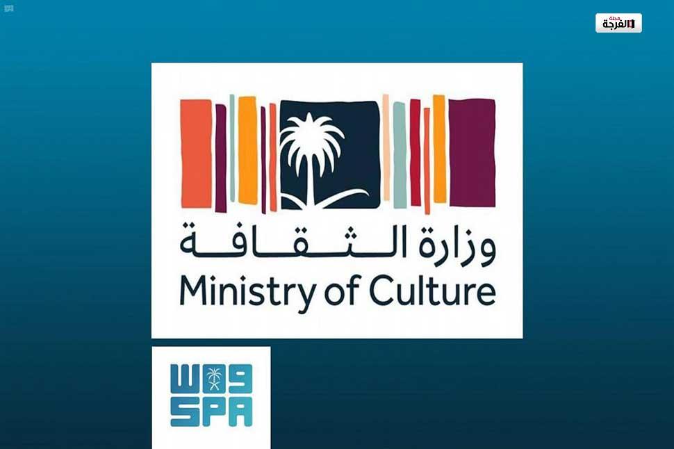 بالسعودية: وزارة الثقافة تستعد لإطلاق النسخة الثانية من برنامج