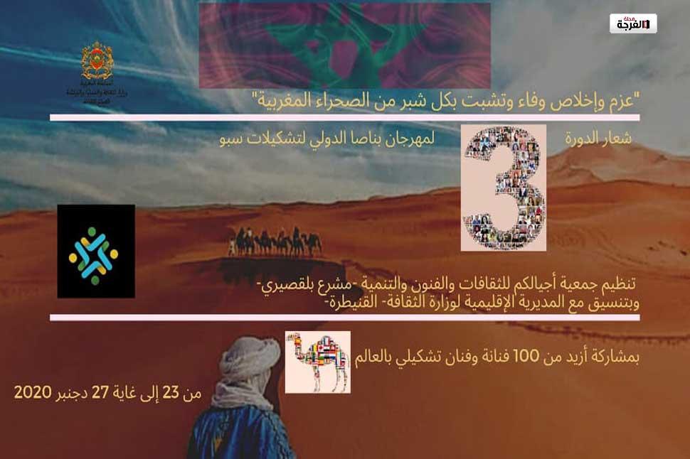 بالمغرب: الدورة الثالثة لمهرجان باناصا الدولي (دورة افتراضية)