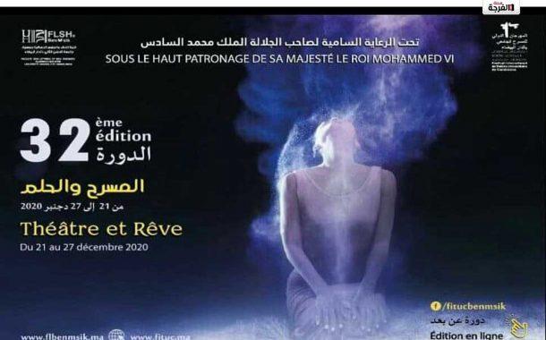 بالمغرب: الدورة 32 للمهرجان الدولي للمسرح الجامعي بالدار البيضاء