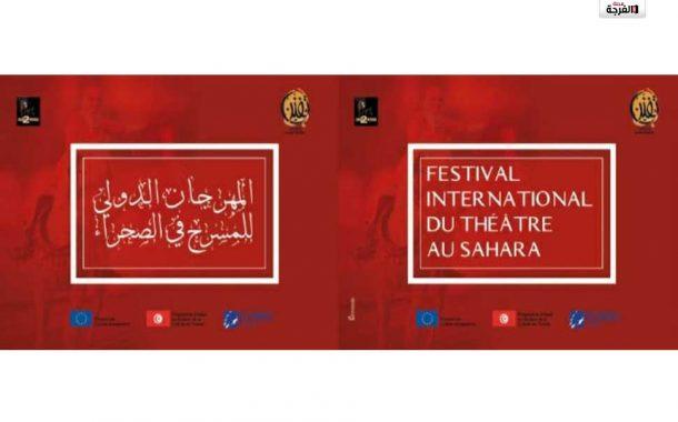 بتونس: تفاصيل الدورة الأولى للمهرجان الدولي للمسرح بالصحراء