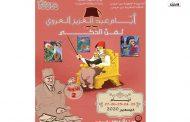 بتونس: البرنامج العام للدورة الثانية لأيام عبد العزيز العروي لفن الحكي (23 ـ27 ديسمبر 2020)/ سامية بن طالب (الفرجة)