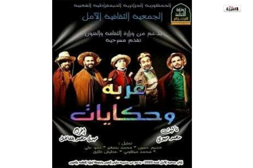 بالجزائر: تقديم العرض الأول لمسرحية