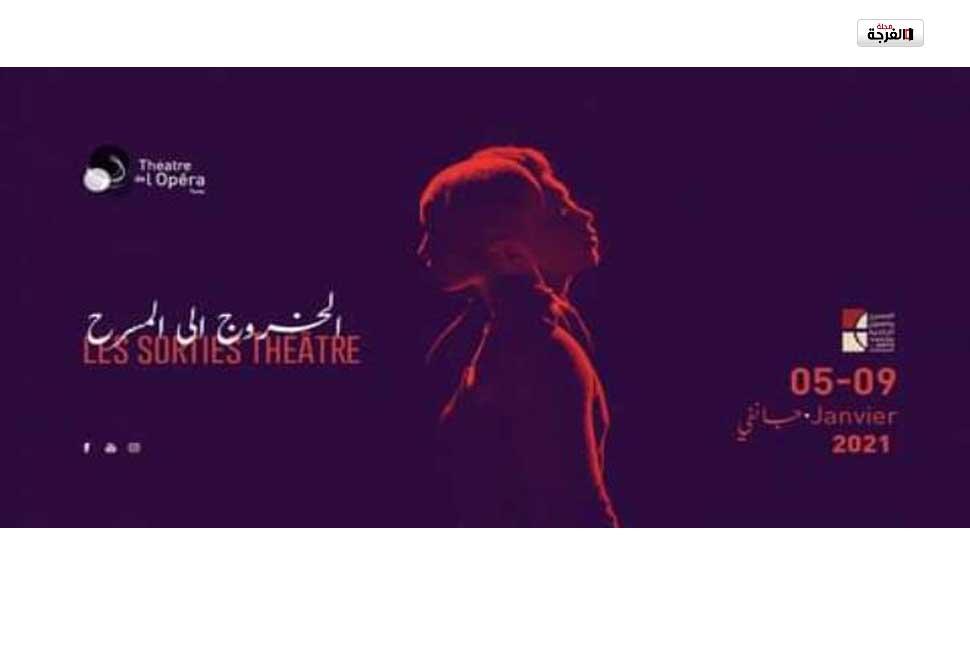 بتونس: المسرح يحتفي بالصمود والحياة من 5 إلى 9 يناير 2021
