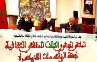 بالمغرب: الملتقى الجهوي للمقاهي الثقافية ببلقصيري..إستمرار البعد الثقافي الجهوي