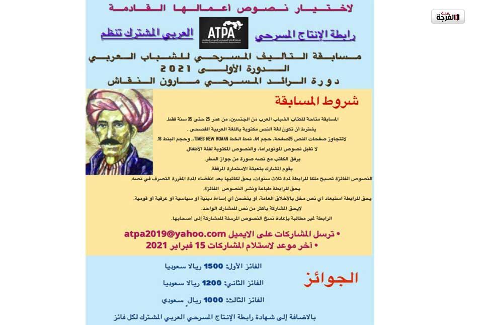 رابطة الإنتاج المسرحي المشترك ATPA تفتح أبواب المشاركة بالدورة الأولى لمسابقة التأليف المسرحي