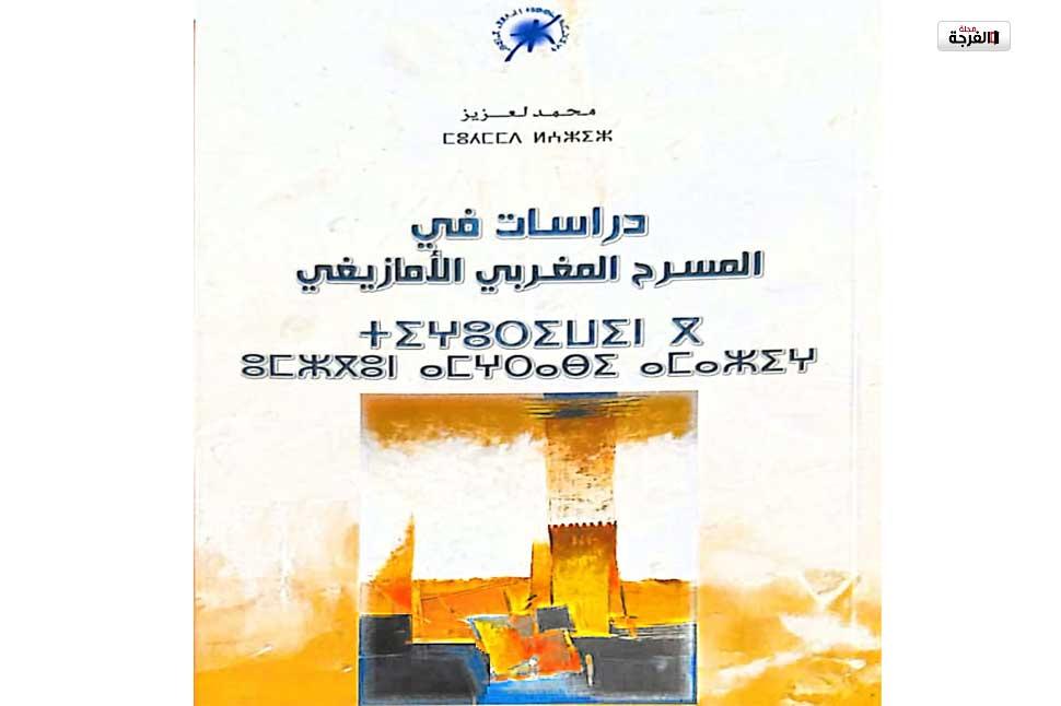 المسرح المغربي الأمازيغي : إضافة نوعية في مجال الفن الرابع/ إعداد: عبد اللطيف الجعفري