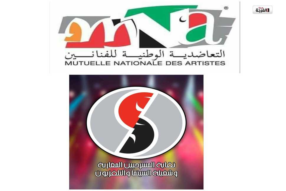 بالمغرب: نقابة المسرحيين المغاربة و شغيلة السينما و التلفزيون تؤيد انعقاد مؤتمر التعاضدية الوطنية للفنانين