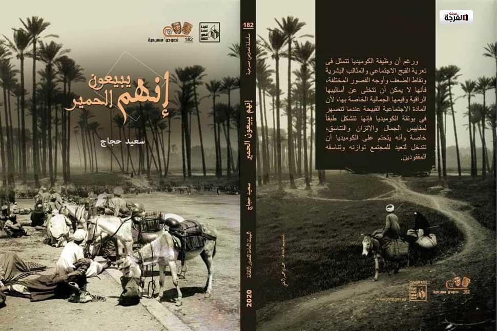 إنهم يبيعون الحمير .. شوف الشاري مين...سعيد حجاج والكتابة من المنطقة المغايرة/ د.محمود سعيد