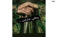 وطني جارتين/ تمارا الزبيدي