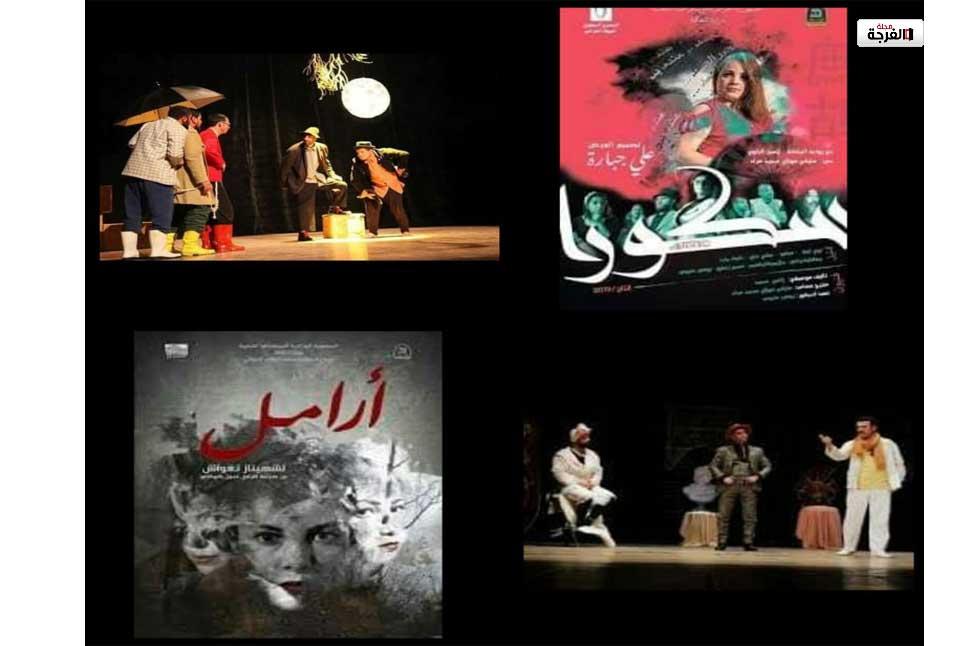 بالجزائر: مهرجان المسرح المحترف يعود... / علاوة وهبي