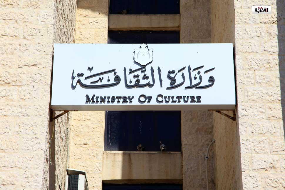 بالأردن: الثقافة تدعو المهتمين للمشاركة بمسابقة النصوص المسرحية