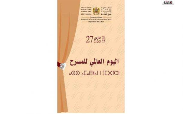 بالمغرب: الاحتفال باليوم العالمي للمسرح لسنة 2021