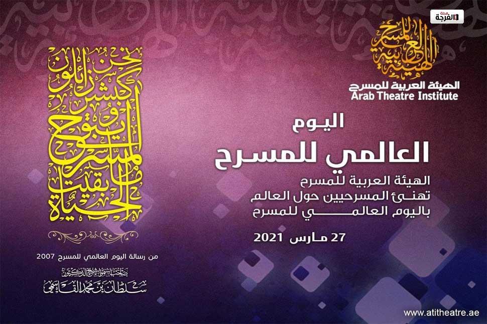 الهيئة العربية للمسرح تهنئ المسرحيين بالعيد العالمي للمسرح (27 مارس)