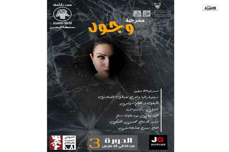 المسرحية البحرينية