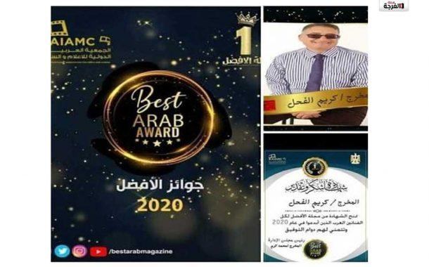 كريم الفحل الشرقاوي المبدع الأفضل عربيا / سعيد النوحي