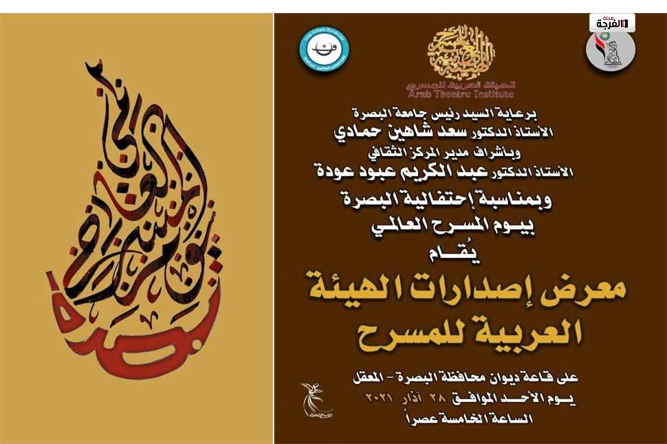 بالعراق: جامعة البصرة تنظم معرض كتب اصدارات الهيئة العربية للمسرح بمناسبة اليوم العالمي للمسرح