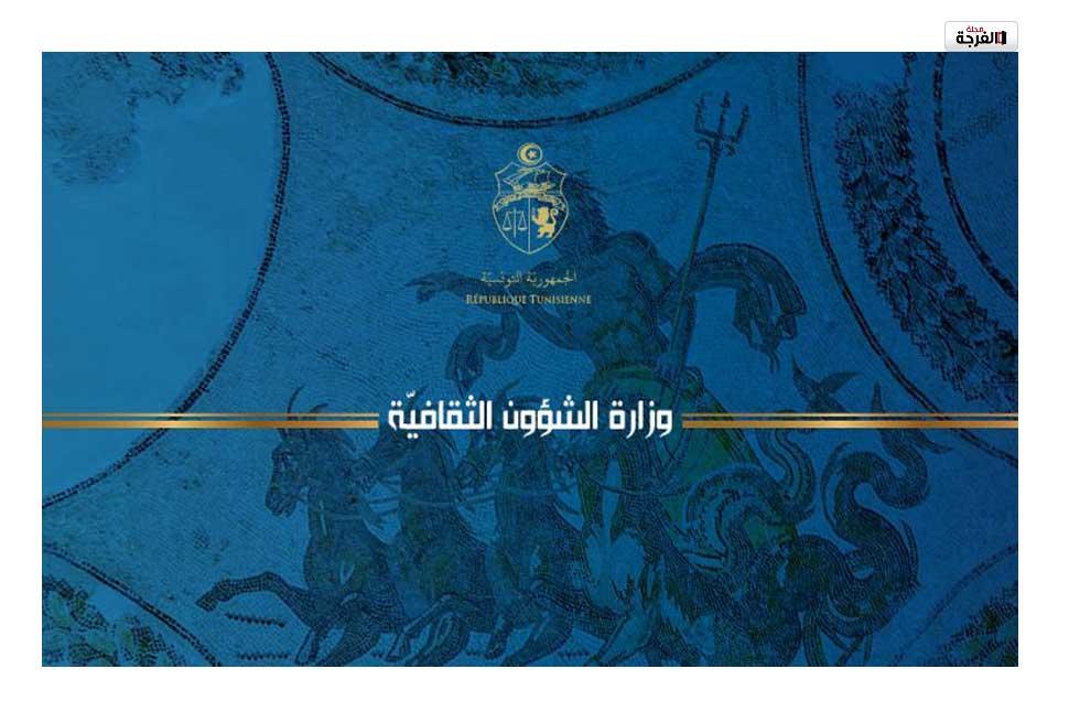 بتونس: إدارة الفنون الركحية تفتح باب الترشحات للحصول على منح المساعدة على الإنتاج (الدورة الأولى لسنة 2021)