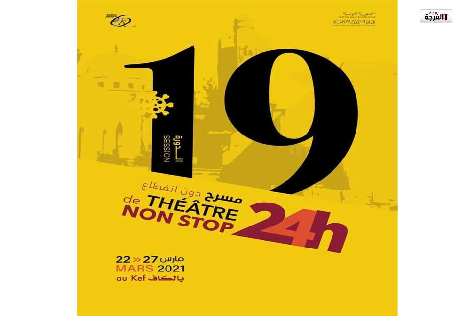 """بتونس: كلّ التفاصيل عن الدورة 19 لتظاهرة """"24 ساعة مسرح"""" بالكاف"""