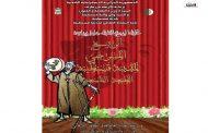 بالجزائر: ويعود ربيع المسرح / علاوة وهبي