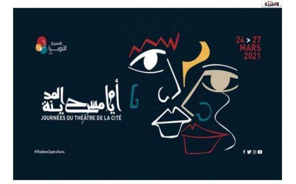 بتونس: الدورة الثانية لأيام مسرح المدينة من 24 الى 27 مارس الجاري