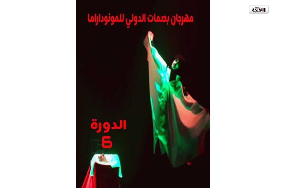 بالمغرب: فتح باب المشاركة في مهرجان بصمات الدولي للمونودراما  2021 الدورة السادسة