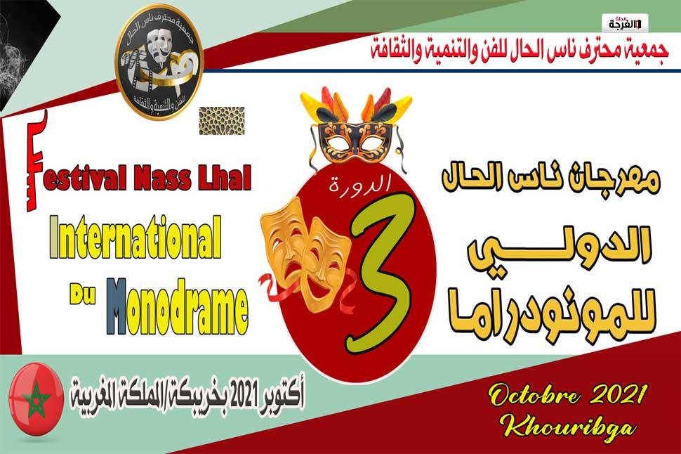 بالمغرب: مهرجان ناس الحال الدولي للمونودراما بخريبكة يفتح أبواب المشاركة بدورته الثالثة