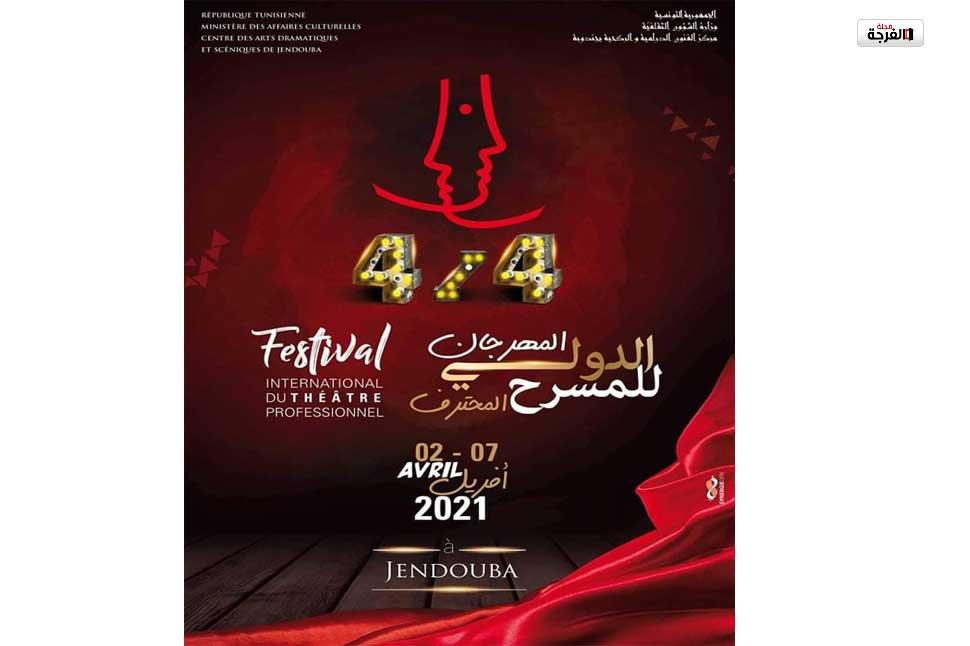 بتونس: انطلاق فعاليات الدورة الثّانية للمهرجان الدّولي للمسرح المحترف يوم 2 أبريل 2021 بجندوبة