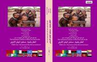بمصر: نجاز علمي دولي جديد لأكاديمية الفنون صدور مجلد أعمال المؤتمر الثالث للفنون الإفريقية / محمد جمال الدين