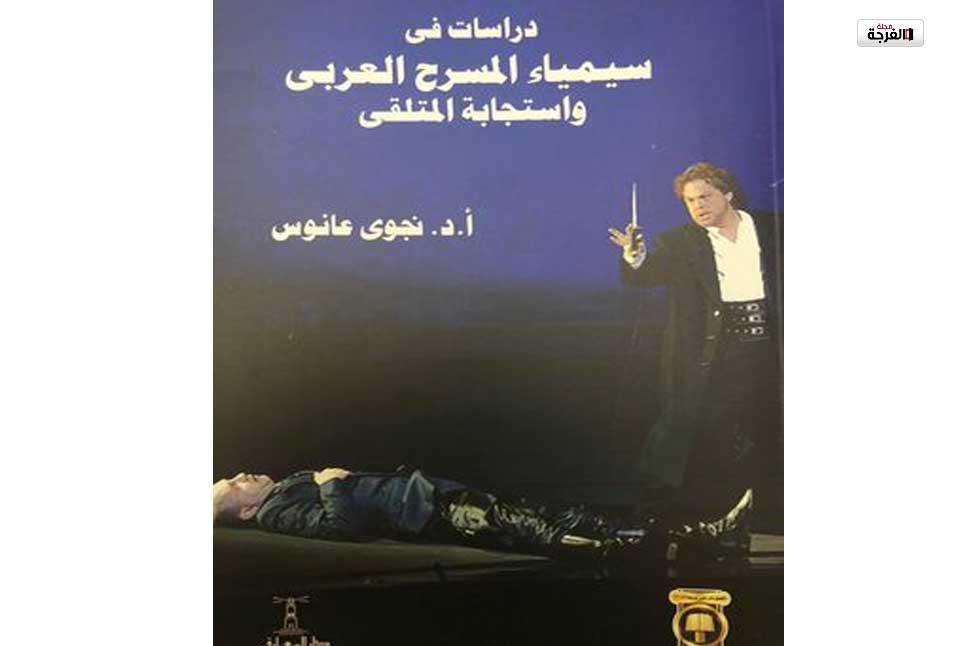 إصدار كتاب جديد لدار المعارف بعنوان: