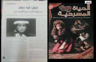 ثريا المسرح المغربي .. و موسم الهجرة إلى الغياب ../ بقلم:كريم الفحل الشرقاوي .