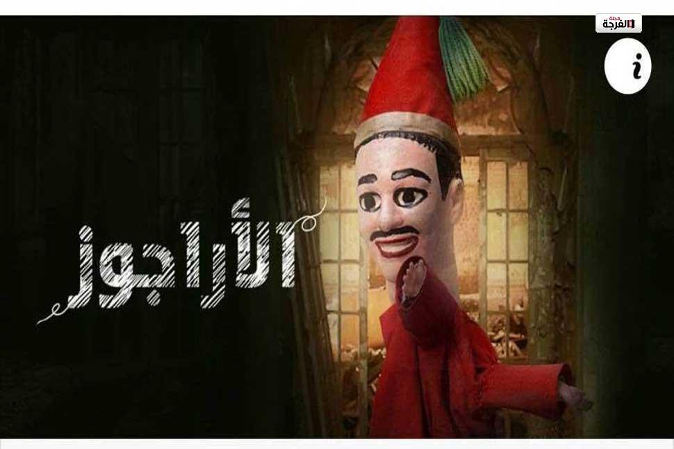 فيلم (الأراجوز) للجزيرة الوثائقية يزيف الأراجوز المصري وينتهك حقوق الملكية الفكرية/ ا. د نبيل بهجت