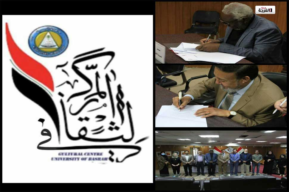 بالعراق: المركز الثقافي يبرم اتفاق تعاون مشترك مع نقابة الفنانين العراقيين فرع البصرة اعلام المركز الثقافي