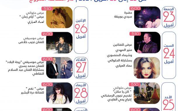 بتونس: بن عروس تنظم تظاهرة فنون عبر الواب/ سامية بن طالب (مكتب الفرجة)