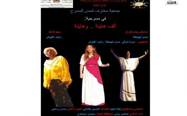 بالمغرب: الجمعة الماضية مسرحية