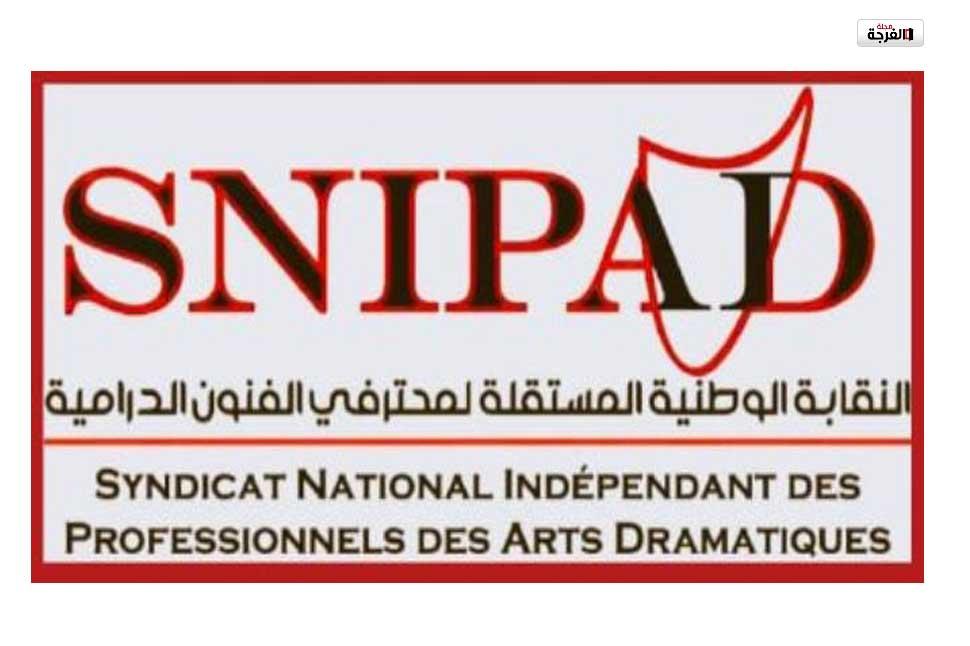 بتونس: نقابة محترفي مهن الفنون الدرامية تطالب بعودة الأنشطة الثقافية خلال شهر رمضان المعظم/ ر ت
