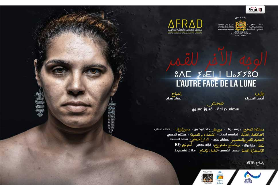بالمغرب: في ظل (كوفيد-19) .. فرقة معمل التكوين والبحث الدرامي بأكادير تقدم عرضها المسرحي