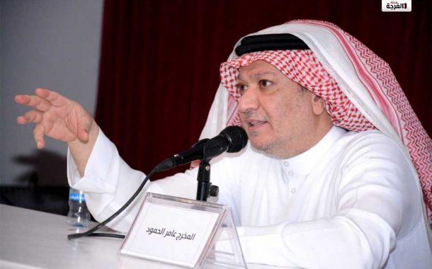 بالسعودية: فنون الرياض تنظم ملتقاها المسرحي الأول للعروض المبتكرة في يونيو المقبل