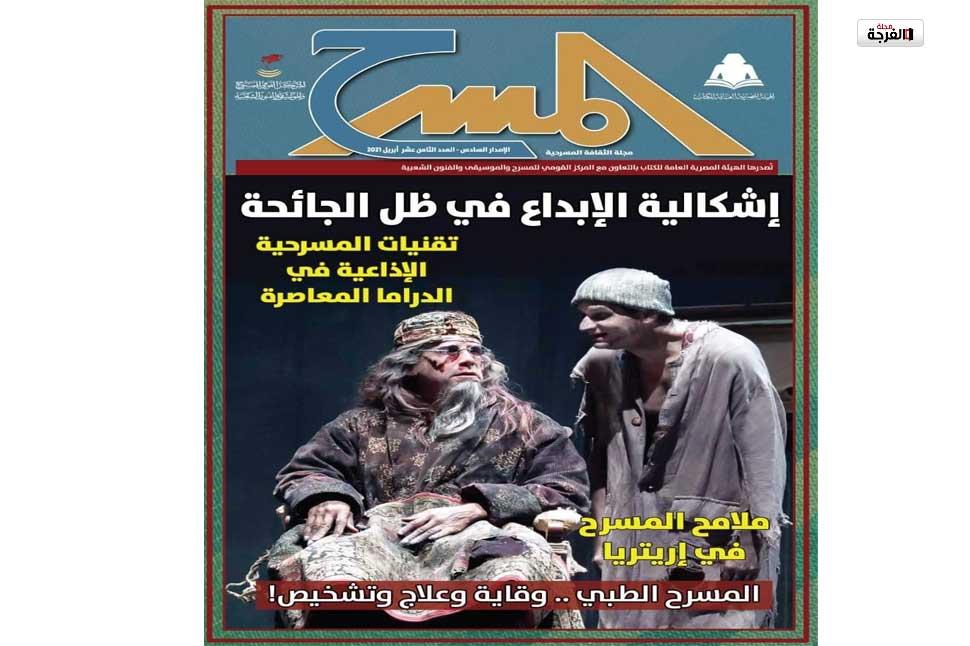 العدد الثامن عشر من الإصدار السادس لمجلة المسرح بمنافذ توزيع الأهرام وأجنحة المركز القومي للمسرح بالمسارح/ ريهام أحمد